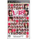 【13時までの代金引換での注文は当日出荷】PSPソフトAKB1/48 アイドルと恋したら… 期間限定生産版 ゲーム未収録映像UMDビデオ付/AKB48,AKB,AKB48,AKB1/48,アイドルと恋したら,アイドルと恋したら・・・,アイドルと,恋したら,1/48,新品,sony,ソニー,PSP,ゲーム