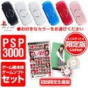 【在庫あり2点セット】PSP-3000本体+AKB1/48 アイドルと恋したら… 期間限定生産版 ゲーム未収録映像UMDビデオ付/AKB48,AKB,AKB48,AKB1/48,アイドルと恋したら,アイドルと恋したら・・・,アイドルと,恋したら,恋したら・・・,1/48,新品,sony,ポータブル