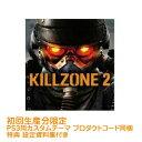 只今ご予約受付中!(2009年4月23日発売)【予約】PS3 KILLZONE2/キルゾーン2初回生産分限定PS3用カスタムテーマプロダクトコード同梱特典付き/PS3,PS3ソフト,PS3用,プレステ3,PlayStation3,P3ト,KILLZONE2,キルゾーン2,KILLZONE,キルゾーン,,2,II,初回生産分限定,設定資料集,特典,カスタムテーマプロダクトコード