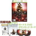 在庫あり!(2008年12月18日発売)【限定入荷】Xbox360ソフトFable2IIフェイブル2初回限定版/特典付きボーナスDVDダウンロードカード/X360,Xbox360,Xb360,Xbox360ソフト,エックスボックス,Xbox360用,ソフト,Fable,Fable2,,II,2,フェイブル2,フェイブル,初回限定版,特典,ボーナスDVD,ダウンロードカード