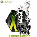 只今ご予約受付中!(発売日未定)【予約販売】Xbox360ソフト 怒首領蜂 大往生 ブラックレーベルEXTRA/予約特典攻略資料付きどどんぱち/X360,Xbox360,Xb360,Xbox360ソフト,エックスボックス,Xbox360用,ソフト,怒首領蜂,大往生,ブラックレーベル,大往生・ブラックレーベル,EXTRA,予約特典,攻略資料,どどんぱち