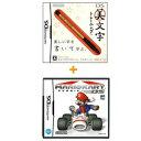 DS Liteソフト人気2点セット!Nintendo 任天堂 DS Liteソフト 美文字トレーニング+マリオカートDS ニンテンドー