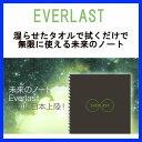 全米で記録を塗り替えた 消せる 何度でも使用できる ノート Everlast Notebook エバー