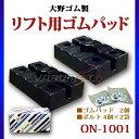大野ゴム リフト用ゴムパッド スギヤス(ビシャモン)OSP25/NSP30/NSA30/OSA30/RNK30/RNK30R/RNK30H/RNK30HR 【ON-1001】