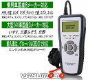 送料無料 日立コードリーダー/車両故障診断機 HCK-301 DTC(故障コード)読み取り/消去