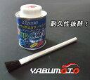 キャリパー 塗料 レッド 耐熱サビ 防止 ディーアップコート