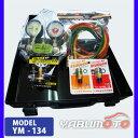デンゲン マニホールドゲージセット YM-134 134a用 エアコンガスチャージの必需品