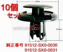プッシュリベット/クリップ10個【ホンダ】915121-SX0-003