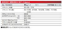 【KTC工具】9.5sq. ソケットレンチセット[12点]TB308BX【smtb-k】 送料無料 【02P05Nov16】【1102_flash】 ■送料無料■