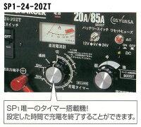 GSユアサブースターチャージャーSP1-24-20ZT