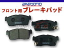 コペン L880K H14/06〜 アケボノ フロントブレーキパッド