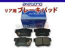 シビック EK9 09/07〜12/09 アケボノ リア ブレーキパッド