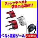 【02P01Oct16】ベルト装着ツール JTC4084 ストレッチベルト交換の必需品!!