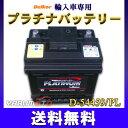 送料無料 デルコア製/delkor 輸入車・欧州車用 プラチナバッテリー DIN 【D-54459/PL 54459】