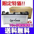 台数限定特価 GSユアサ 船舶用バッテリー MRN-130F51 送料無料