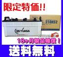 台数限定特価 GSユアサ 船舶用バッテリー MRN-210H52 送料無料