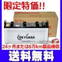 バッテリー 130F51 大型 GSユアサ GSYUASA PRN-130F51 送料無料 特価 在庫限定