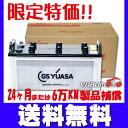 大型車 バッテリー GSユアサ PRN-155G51台数限定 送料無料