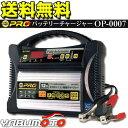送料無料 オメガプロ12Vバッテリーチャージャー充電器OP-0007