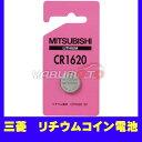 消耗品, 各種零件 - 三菱 リチウム コイン電池 V3 CR1620