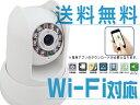【02P01Oct16】Wi-Fi対応 IPカメラ  見える 話せる お子さんのお留守番やペットに