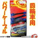 【NGKパワーケーブル4輪車用03NストックNo.9274】