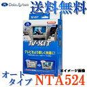 【送料無料TV-KIT(テレビキット)オートタイプNTA524】