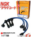 NGKプラグコード(4輪車用)RC-SE15 ストックNo.8649【スズキ】ジムニー 型式:660 エンジン型式:JA22WK6A(ターボ) 年式:H7.11