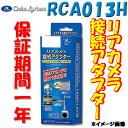 送料無料 データシステム 【ホンダ】N BOX・フィット/ハイブリッド リヤカメラ接続アダプター(固定) RCA013H