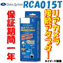【データシステム リヤカメラ接続アダプター【RCA015T】】