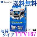 【送料無料TV-KIT(テレビキット)切替タイプTTV167】