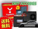 Gセンサー搭載 FullHD ドライブレコーダー ユピテル DRY-AS350GS 【05P03Dec16】