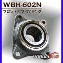 フロントハブベアリング[WBH-602N]三菱 ミニキャブ/U62T/U62V/U62TP/U61T/U61V/U61TP ミニカ/H42A ミニカ/トッポ/H41A/H42A/H46A/H47A/H42V/H47V 【05P03Dec16】