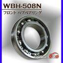 フロントハブベアリング[WBH-508N] スズキワゴンR CT21S/CT51S/CV21S/CV51S セルボ CN22S/CP22S アルト HA21S/HB21S 【05P03Dec16】