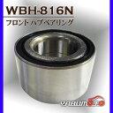 フロントハブベアリング[WBH-816N] ホンダ フィット GD1/GD2