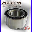 フロントハブベアリング[WBH-817N] ホンダ ライフ JA4/JB1/JB2/JB3/JB4 トゥデイ JA5/JA4/JA3/JA2/JW4/JW3 ザッツ JD1/JD2 ビート PP1 バモス/ホビオ HM1/HM2/HM3/HM4 アクティー HH6/HH5/HH4/HH3/HA7/HA6/HA5/HA4/HA