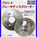 GSP製 フロントブレーキディスクローター2枚セット 【ダイハツ】ムーヴ(ムーヴ)L900S/L910S/L150S/L160S タント L350S/L360S/L375S 【106531】