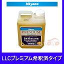 LLCプレミアムクーラント 希釈済タイプ 黄色 / 2L Miyaco
