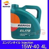 エンジンオイル Injection 15W-40 4L REPSOL レプソル 送料無料 【05P03Dec16】