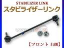 ライフ JB5 2004〜 スタビライザーリンク フロント 右側