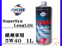 【02P01Oct16】欧州車向けエンジンオイル FUCHS フックス Hyper TITAN SuperSyn LongLife 5W-40 SM/CF 1L No.13975