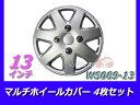 マルチ ホイール カバー 13インチ 4枚セット WS089-13