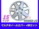 マルチ ホイール カバー 15インチ 4枚セット WS089-15
