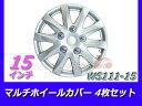 マルチ ホイール カバー 15インチ 4枚セット WS111-15