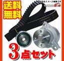 送料無料 タイミングベルト・WP・ベアリングセット 【三菱】ekワゴン/ekスポーツ H81W NA/ターボ