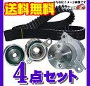 送料無料 タイミングベルト・WPベアリングアイドラー4点セット トゥディ JA2/JA3/JA4/JA5 JW3/JW4