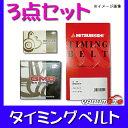 ラファーガ CE4 H05/10〜H09/09 タイミングベルト3点セット 送料無料