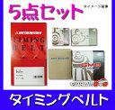 マークII JZX110 00/10〜04/11 NA タイミングベルト5点セット 送料無料