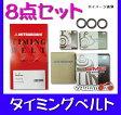 【02P03Sep16】アヴァンシア TA3/TA4 H11/09〜 タイミングベルト8点セット 送料無料