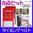 【02P18Jun16】プレリュードBB6/BB8 H08/10〜H12/08 タイミングベルト8点セット■送料無料■